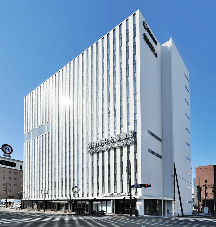 釧路市中央図書館 記念事業・募金要綱   一般財団法人 くしろ知 ...